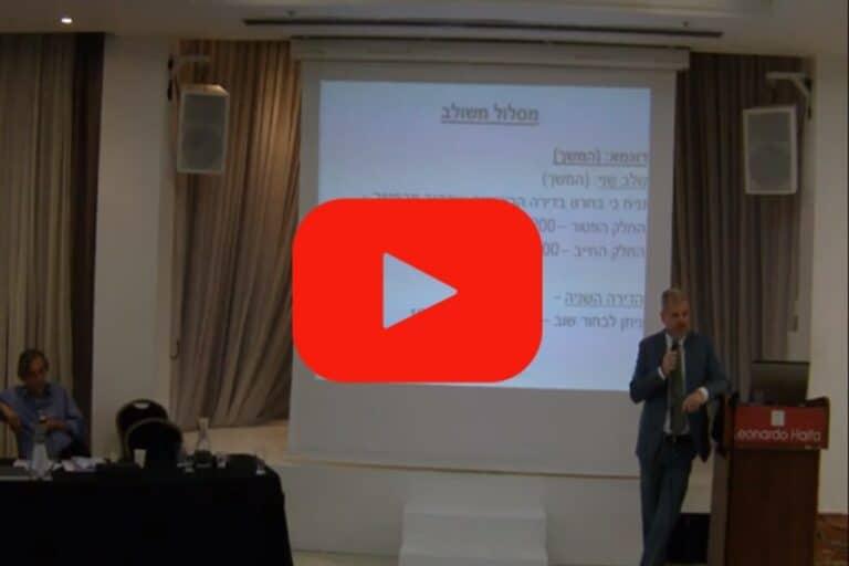 """הרצאה בנושא אופן מיסוי הכנסות שכ""""ד בארץ ובחו""""ל"""