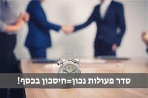 חסכון באמצעות תזמון פעולות בעסקאות רכישת ומכירת דירה